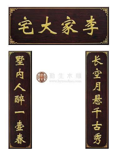 木制工艺品,木雕牌匾