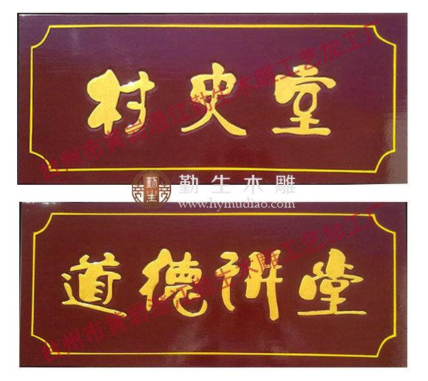 边框中式木雕牌匾